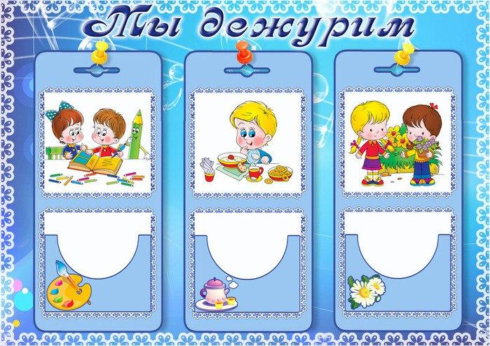 Картинка уголка дежурства для детей