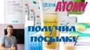 Atomy получил посылку Обзор продукции Атоми
