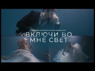 Алексеи Чумаков и Юлия Ковальчук - Включи во мне свет