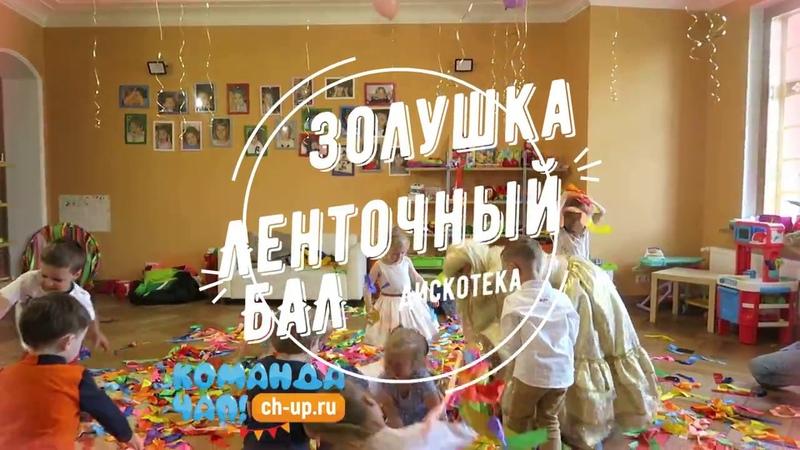 Праздник для детей с Золушкой аниматор на детский день рождения и ленточное шоу