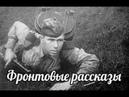 Фронтовая кинохроника и фото настоящих боев Отечественной войны Рассказы ветеранов военные истории