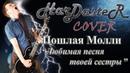 Пошлая Молли Любимая песня твоей сестры 👊😁🎸 Rock cover by HarDasteR
