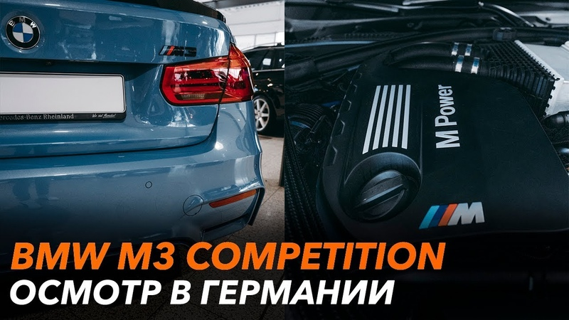 Осмотр и Покупка BMW M3 Competition в Германии!