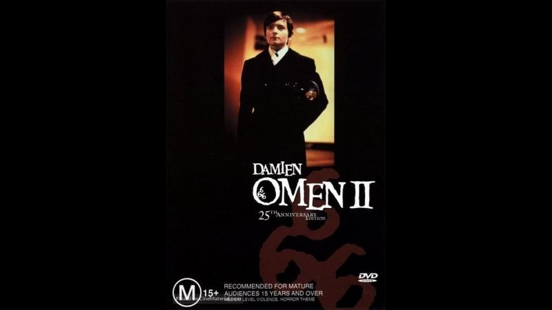 Омен 2 : Дэмиен / Omen II : Damien 1978 Михалёв