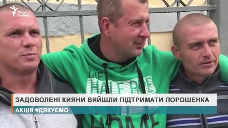 электорат Порошенко