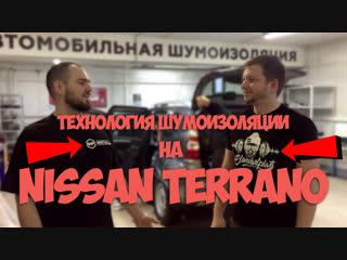Шумоизоляция Nissan Terrano | обучение специалиста из Испании | StP-Install