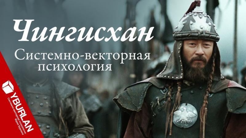 От великого Чингис Хана до загадочной русской души. Системно-векторная психология. Юрий Бурлан.