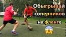 Обучение футбольным финтам Обыгрывай соперников на фланге