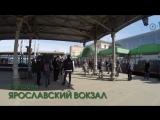 Музыкальный флешмоб на Ярославском вокзале