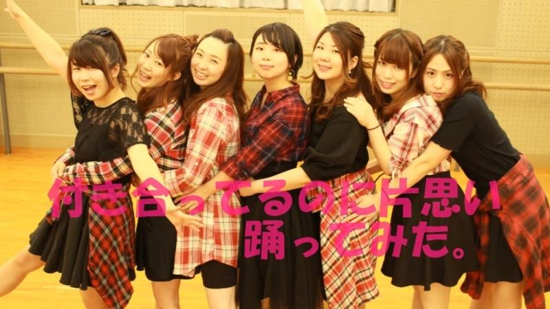 【九州女7人で】付き合ってるのに片思い【踊ってみた】 sm33320035