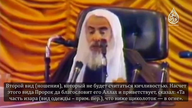 Шейх Ибн Усаймин | Разъяснение положения опускания изара ниже щиколоток
