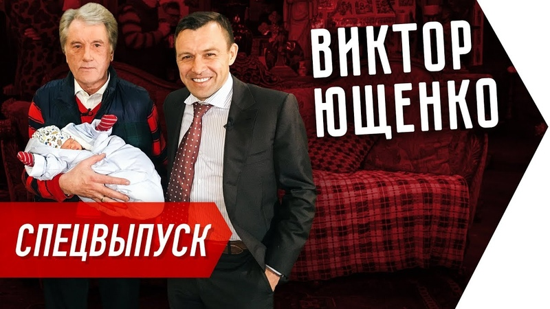 Интервью с Виктором Ющенко | Бегущий Банкир