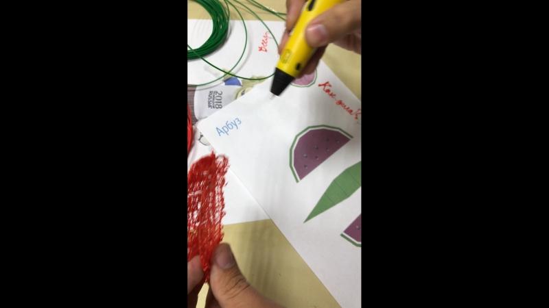Делаем арбуз 3D ручкой