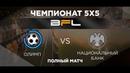• Чемпионат BFL 5х5 • Олимп - Национальный банк • Полный матч