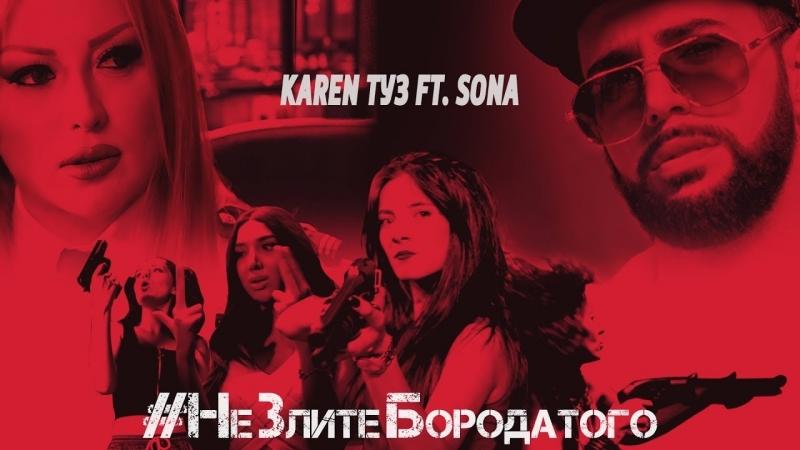Karen ТУЗ feat. Sona - НеЗлитеБородатого (Премьера клипа, 2018)