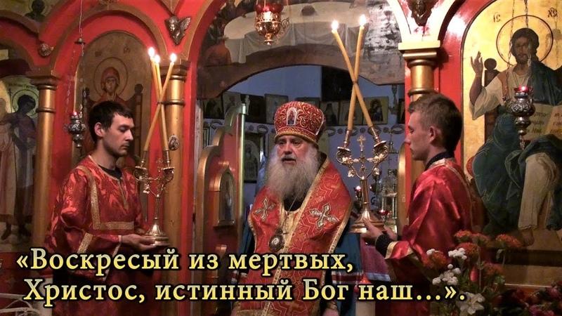 РПАЦ. Отпуст в Праздник Петра и Февронии.