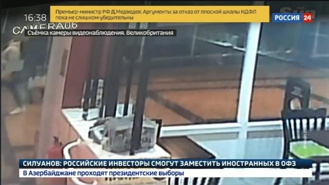 Новости на Россия 24 • Юлию Скрипаль перевезли в госпиталь на военной базе