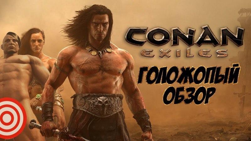 Conan Exiles ГОЛОЖОПЫЙ ОБЗОР