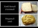 РЕЦЕПТЫ для ХЛЕБОПЕЧКИ: Хлеб белый столовый/ Хлеб медовый