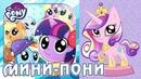 Игра My Little Pony: Мини-пони (Pocket Ponies)
