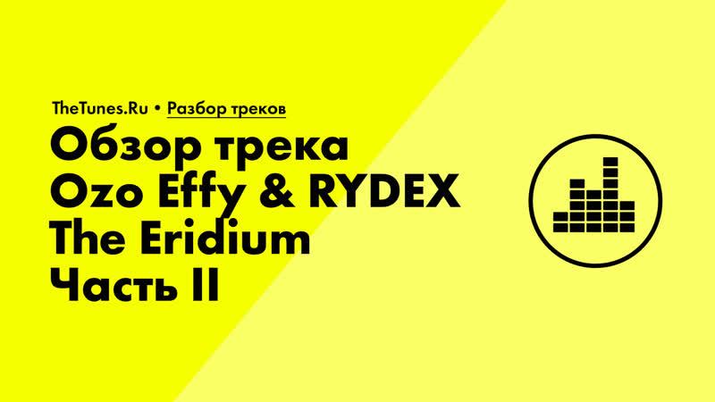 Обзор трека Ozo Effy RYDEX The Eridium Часть 2