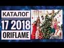 ОРИФЛЭЙМ НОВОГОДНИЙ КАТАЛОГ 17 2018ЖИВОЙ КАТАЛОГСМОТРЕТЬ СУПЕР НОВИНКИ CATALOG 17 2018 ORIFLAME