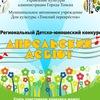 """Детско-юношеский конкурс  """"Апрельский дебют"""""""