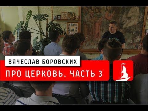 Про церковь. Часть 3. Лекция 09.07.2018