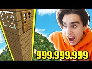[Kowiy] НУБИК ПОСТРОИЛ САМЫЙ ВЫСОКИЙ ДОМ 999.999.999 БЛОКОВ!