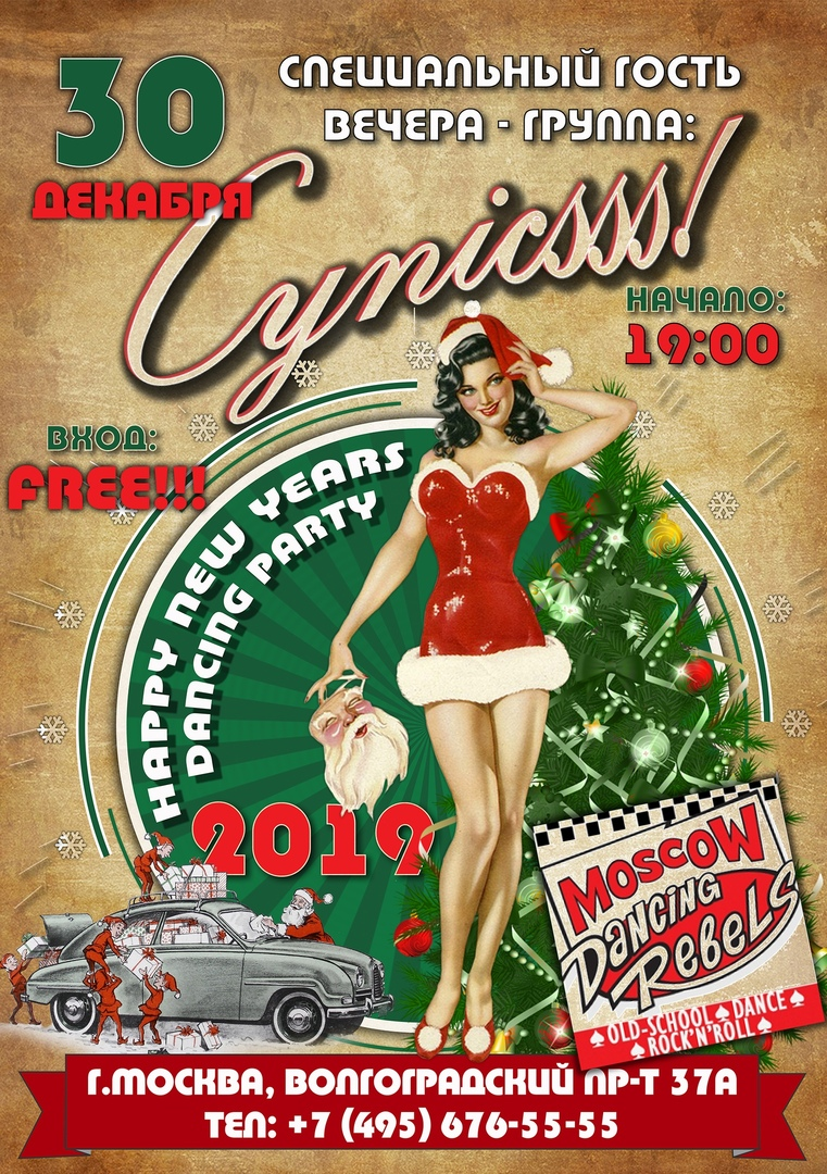 30.12 Cynicsss в Brown Bar!
