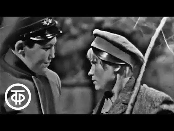 Телеспектакль Ты помнишь, товарищ... по рассказам детского писателя Андрея Шманкевича (1968)