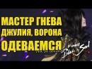 МАРАФОН Мастер Гнева, спасибо Funny BnS [EXIT LAG]