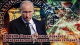 До нуля почему Россия избавилась от американского госдолга именно сегодня