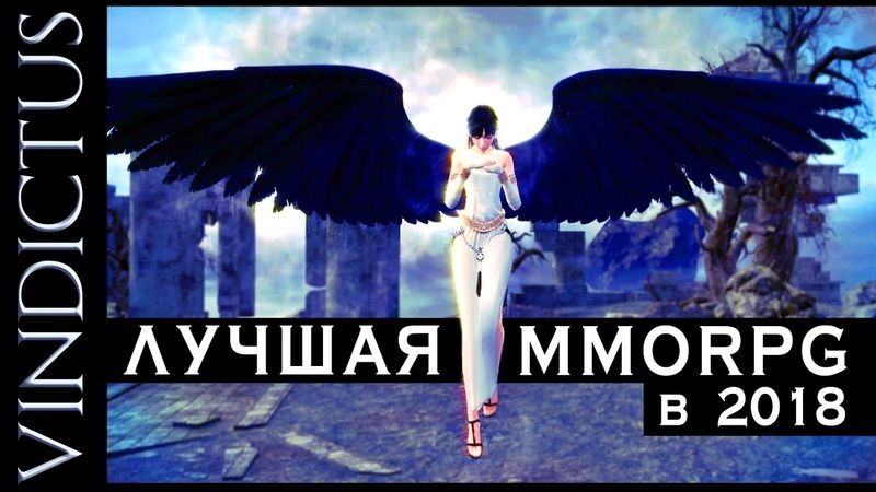 Лучшая MMORPG 2018 PVE Vindictus Mabinogi Heroes