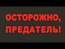 Люди без Родины и кто в России предатель
