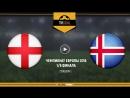 Англия - Исландия. Повтор матча ЧЕ 2016