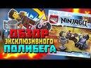ОБЗОР РАРИТЕТНОГО ПОЛИБЕГА LEGO NINJAGO 2014 ГОДА 5002144 DARETH VS NINDROID / ДАРЕТ VS НИНДРОИД