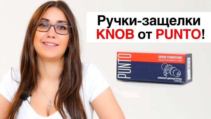 Ручки-защелки KNOB от РUNTO!