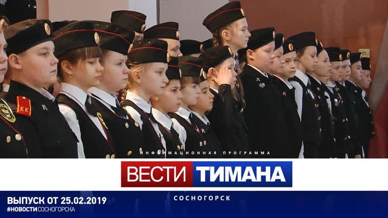✳ Вести Тимана. Сосногорск | 25.02.2019