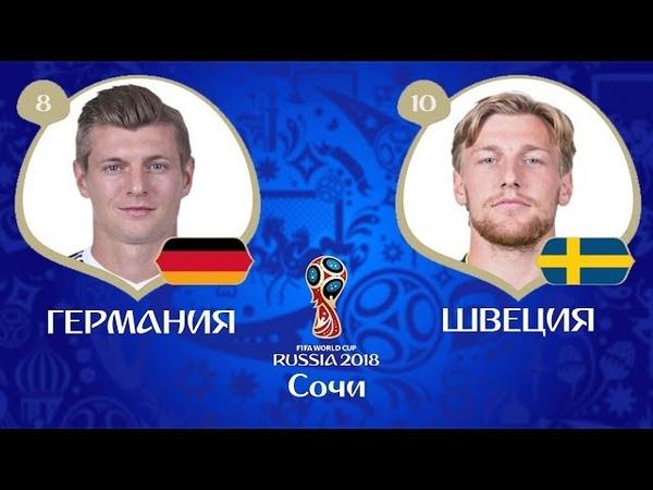 ГЕРМАНИЯ - ШВЕЦИЯ | ОБЗОР МАТЧА ЧЕМПИОНАТА МИРА 2018 В FIFA | ПРОГНОЗ МАТЧА