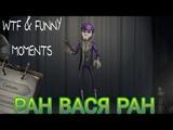 РАН ВАСЯ РАН. WTF &amp FUNNY MOMENTS IN IDENTITY V