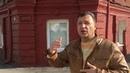 Откровенный разговор с Константином Сизовым, Элитные дома и трущобы в центре Омска