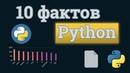 10 интересных фактов про Python 🐍 Это очень крутой язык