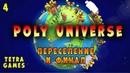Poly Universe обзор прохождение на русском 4