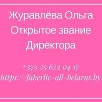 faberlic_belarus_russia_sng