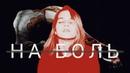 Loqiemean - На боль cover by Ann Kovtun