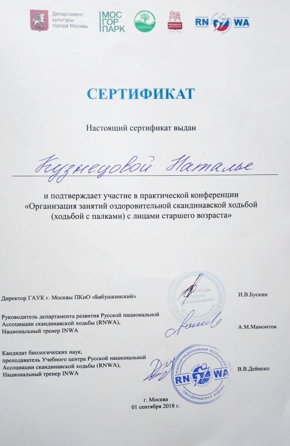 инструктор по скандинавской ходьбе Кузнецова Наталья