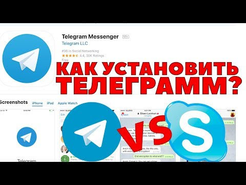Как установить телеграмм на компьютер, телефон, iPad без заморочек