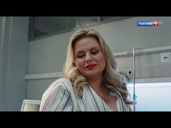 Доктор Рихтер 23 серия 2017 Мелодрама драма фильм сериал HDTVRip AVC