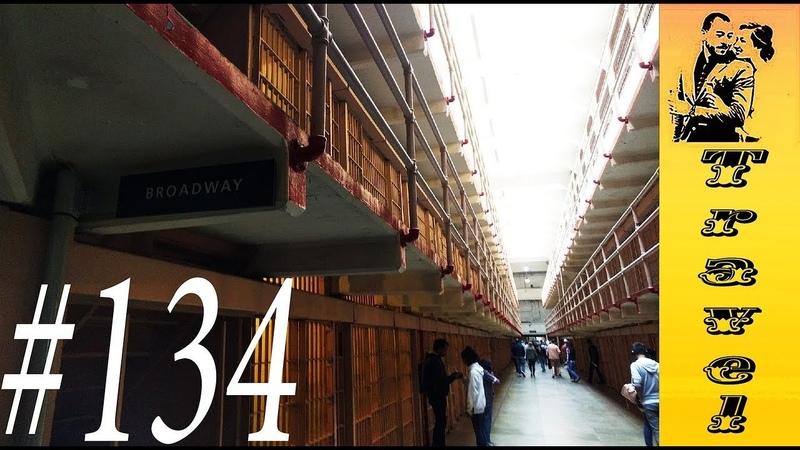 Алькатрас тур по самой известной тюрьме